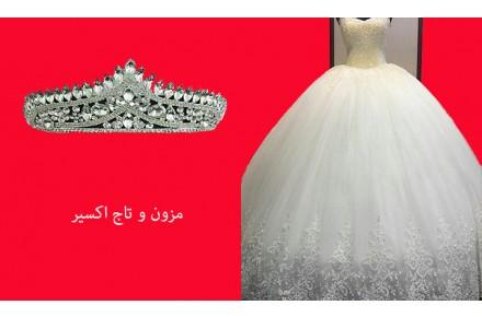 قیمت لباس عروس ژورنالی